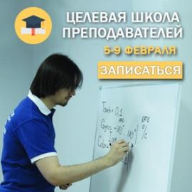 Открыт набор на целевую Школу преподавателей