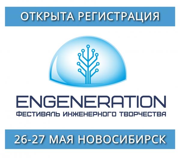 ОТКРЫТА РЕГИСТРАЦИЯ НА ENGENERATION 2018!