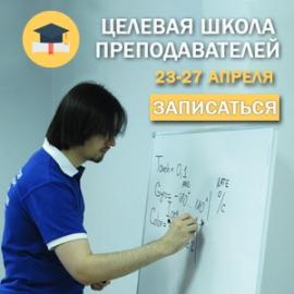 Открыт набор в школу преподавателей!