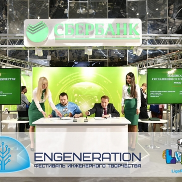 Сотрудничество «Лиги Роботов» со Сбербанком
