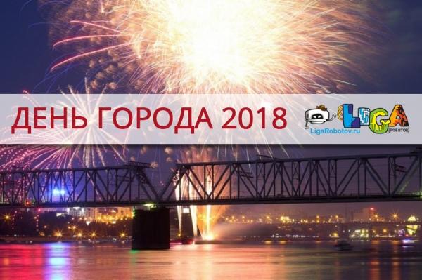 День города 2018