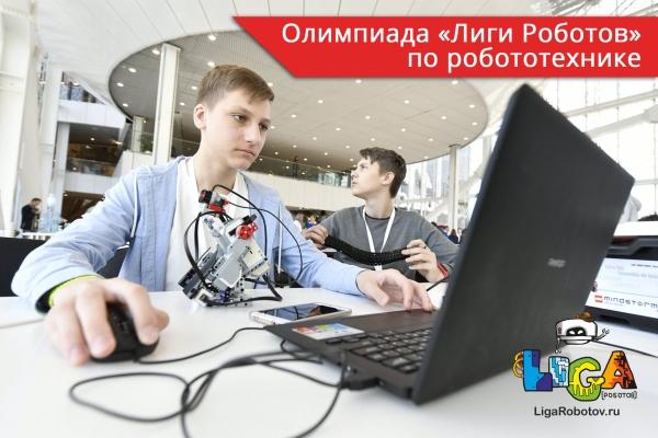 Олимпиада Лиги Роботов