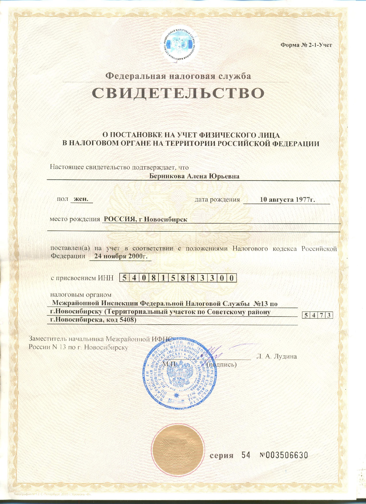 Нормативные документы. Свидетельство регистрацииИП Берникова