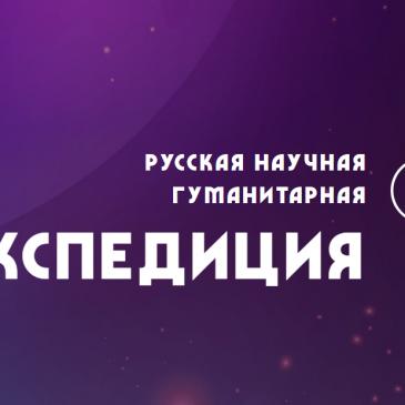 Русская научная гуманитарная экспедиция по Европе