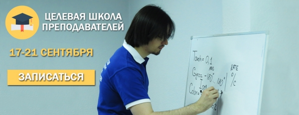 Школа преподавателей в сентябре