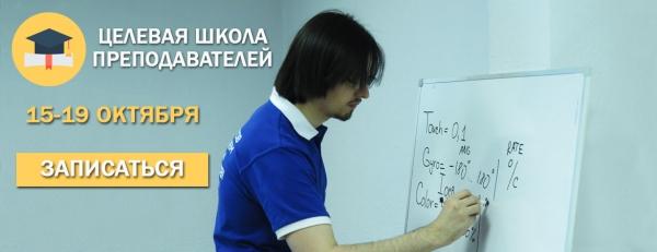 Школа преподавателей в октябре