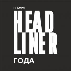 Премия «HEADLINER ГОДА»