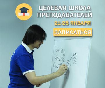 Школа преподавателей в январе