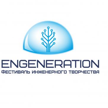 Engeneration 2019