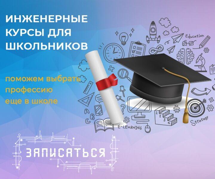 Инженерные курсы