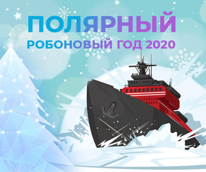 Полярный робоновый год 2020