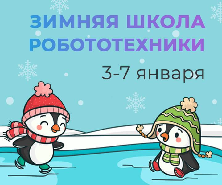 Проведите зимние праздники с Лигой Роботов!