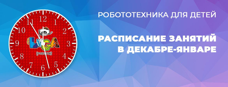 """Расписание занятий курса """"Робототехника"""" в декабре-январе"""