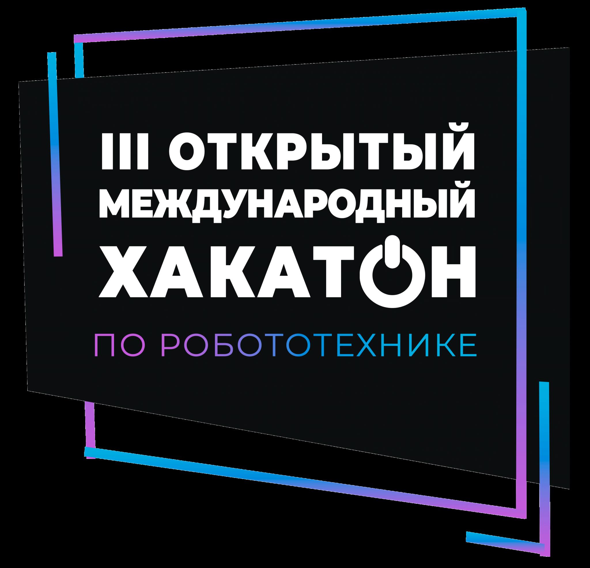 III Открытый международный хакатон — подготовка по спортивной и образовательной робототехнике