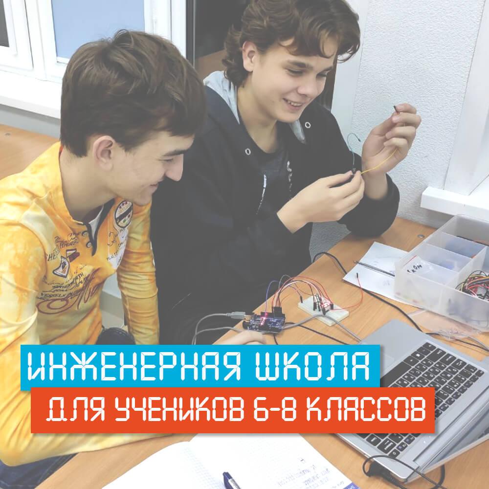 инженерная школа