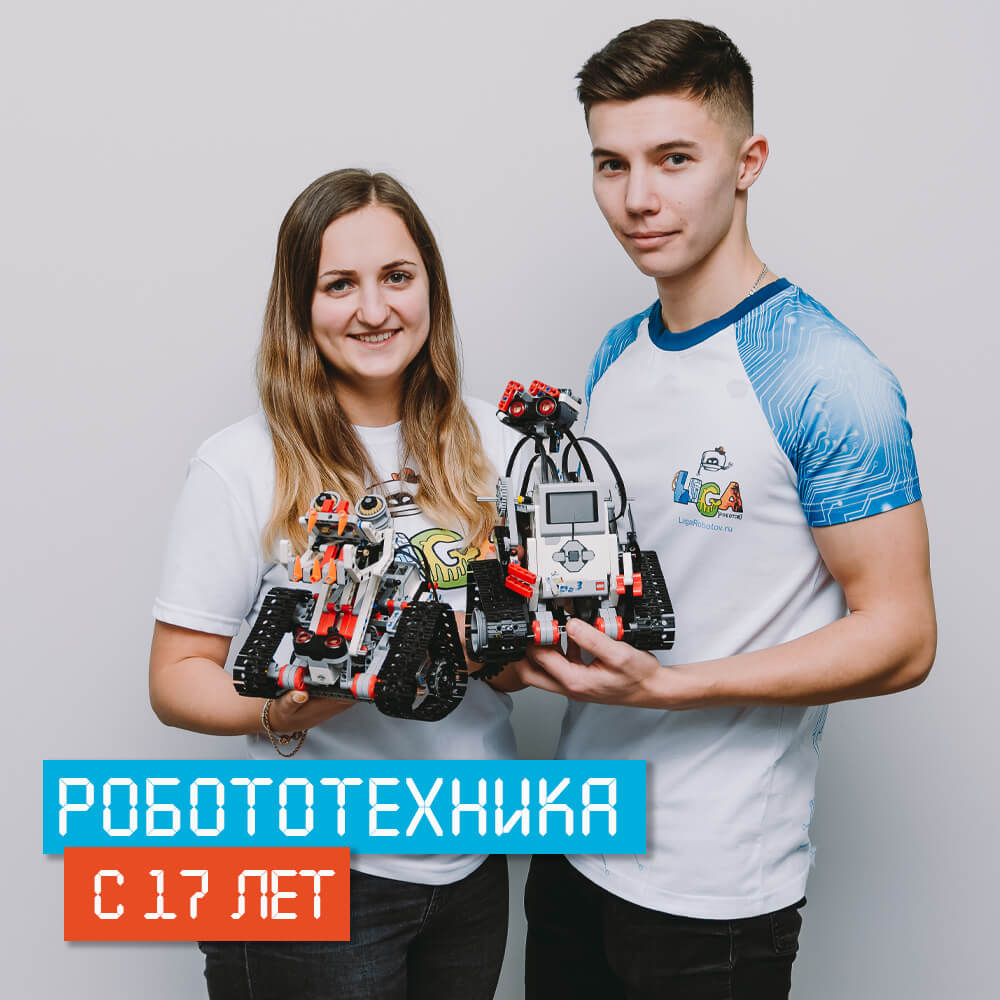 2 взрос робототехника