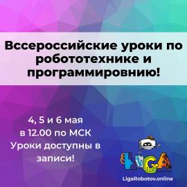 Всероссийские онлайн занятия!