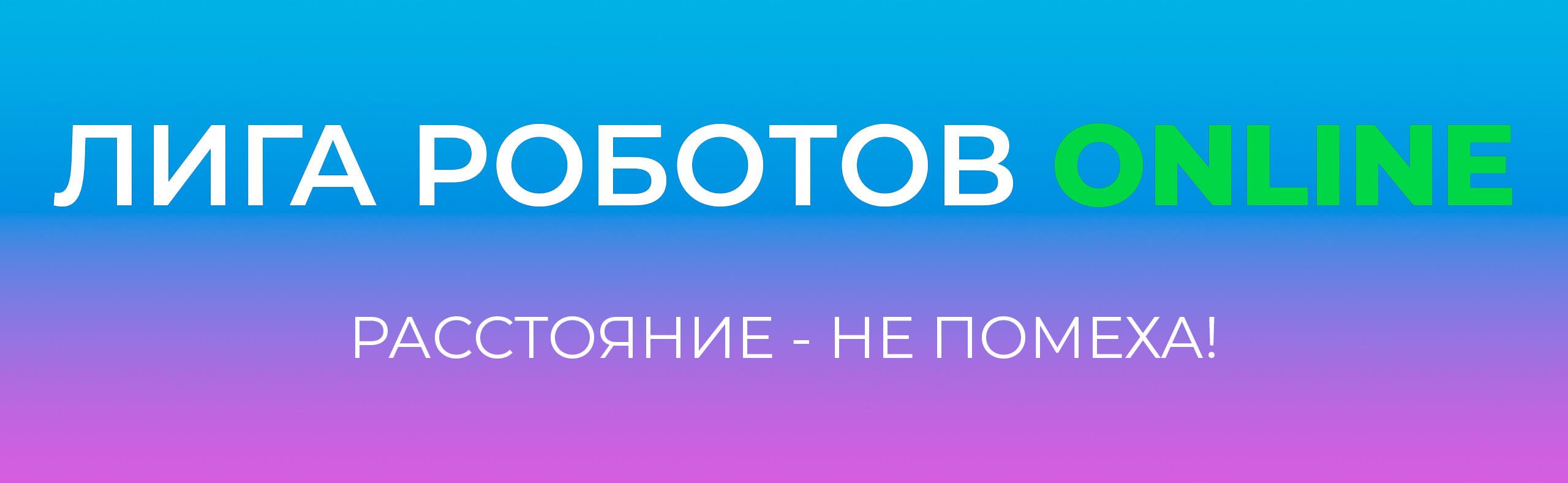 ДО 2020