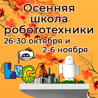 Осенняя школа 2020