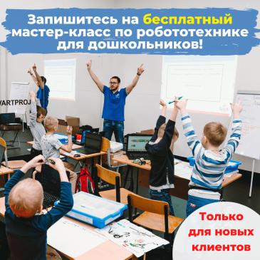 Бесплатный мастер-класс для дошкольников!