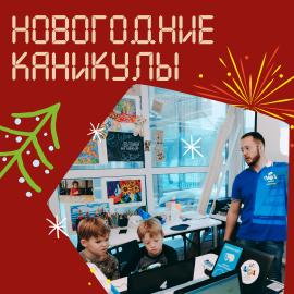 Зимняя школа Лиги Роботов!