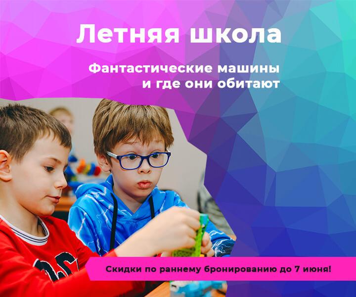 Летняя школа 2021